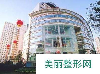 上海华山医院整形价格表2018年全新发布