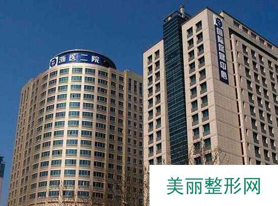 浙江大学医学院附属第二医院整形科价格表2018版出炉