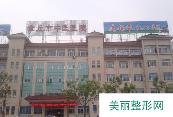 2018章丘中医医院整形美容价格表(价目表)公布