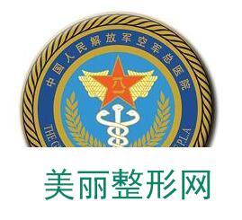 2018北京空军总医院整形价格(目)表+节日优惠年终大促一览
